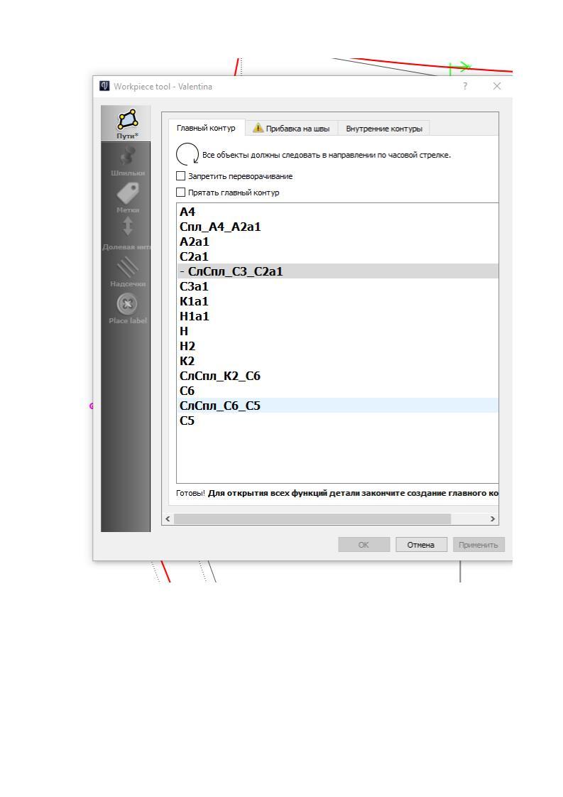 Не удается выделить деталь Aua_210
