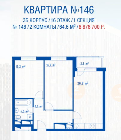 Обсуждаем планировки квартир корпуса 3Б Oxgcby10