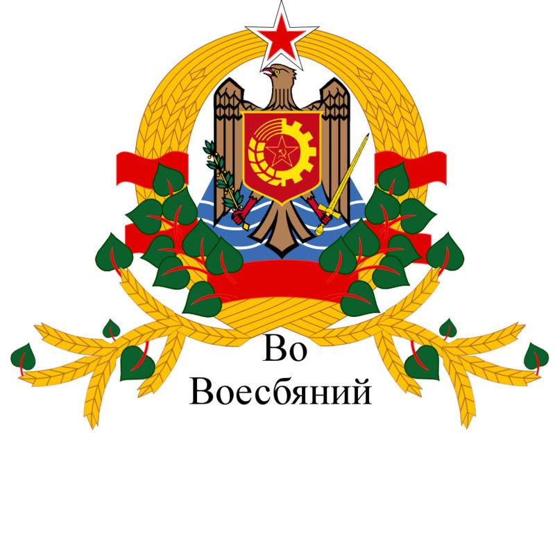 En Voesbiannie/Во Воесбяний Logog210