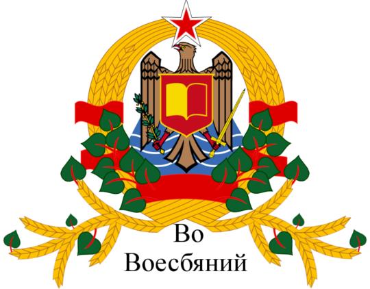 En Voesbiannie/Во Воесбяний Logogs10