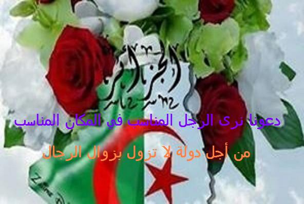 بمناسبة الانتخابات المحلية في الجزائر 17-1710