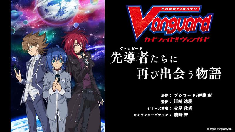 Renouveau du jeu Cardfight!! Vanguard Presen29