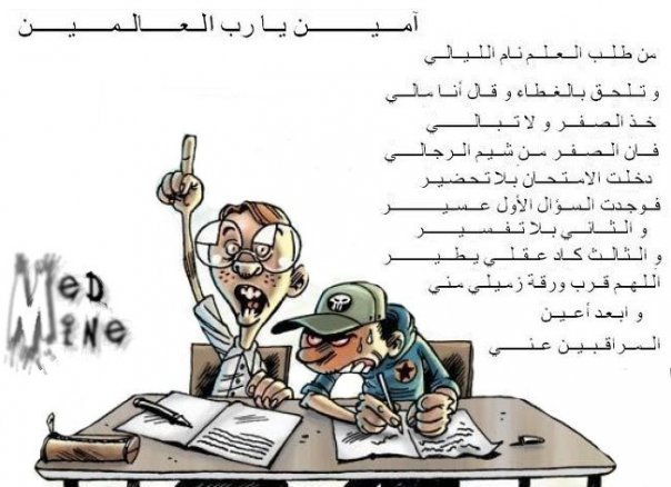 اللي حب يموت من الضحك يدخل ( الجزء 1) 89887710