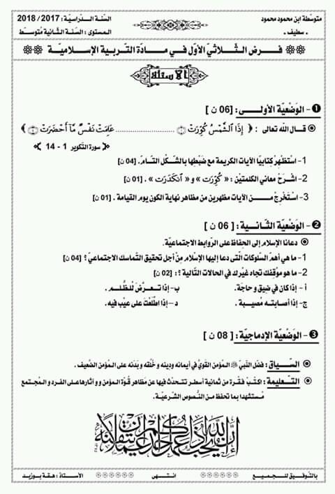 نماذج لاختبارات التربية الاسلامية للفصل الاول Fb_img12