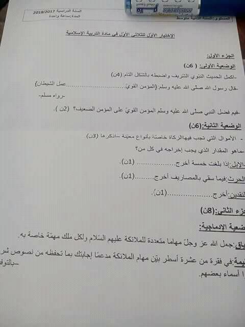 نماذج لاختبارات التربية الاسلامية للفصل الاول Fb_img13