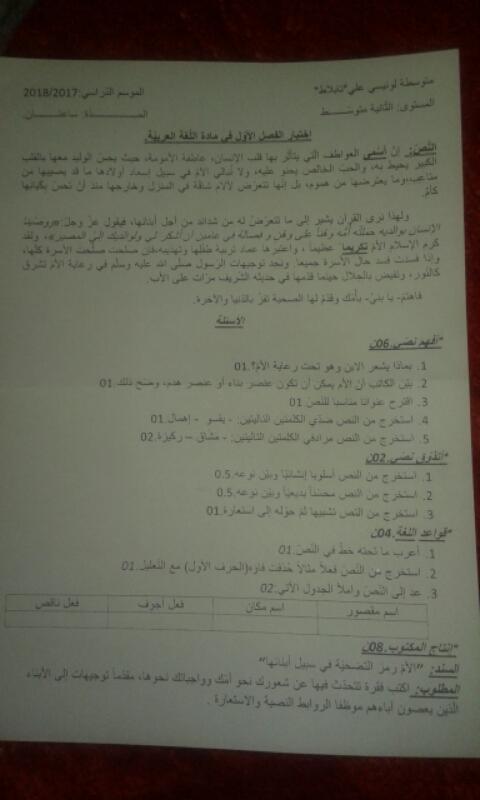 اختبار اللغة العربية للفصل الأول الجيل الثاني Oy-y-o14