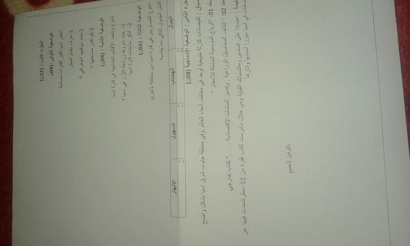 اختبار الفصل الاول في التاريخ و الجغرافيا Oyyo_y13