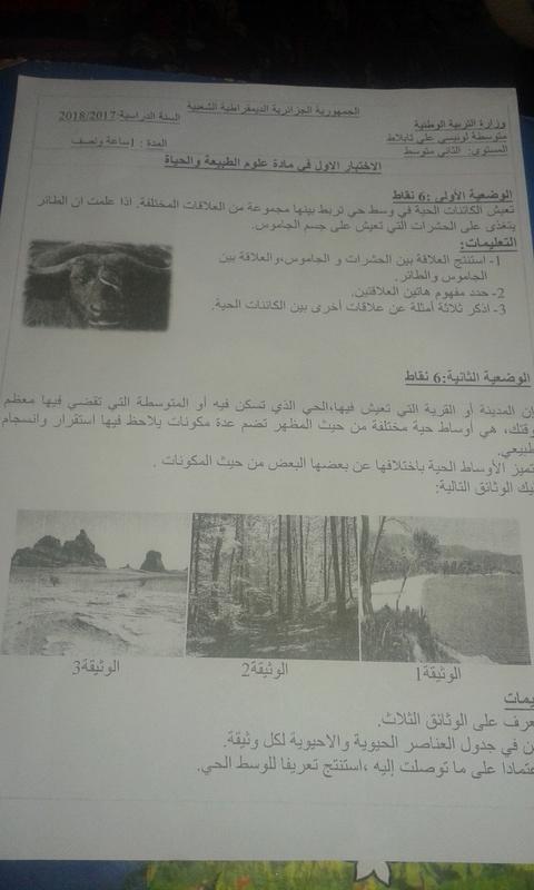 اختبار الفصل الاول في مادة العلوم الطبيعية Oyyo_y19