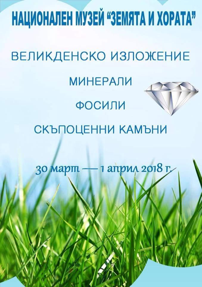 Ferias mes de Marzo 2018 - Página 4 Fb_im105