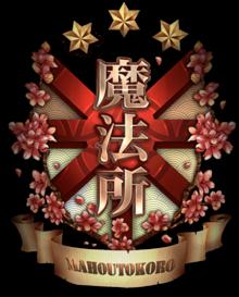 魔法所 Mahoutokoro - Japon Mahout11