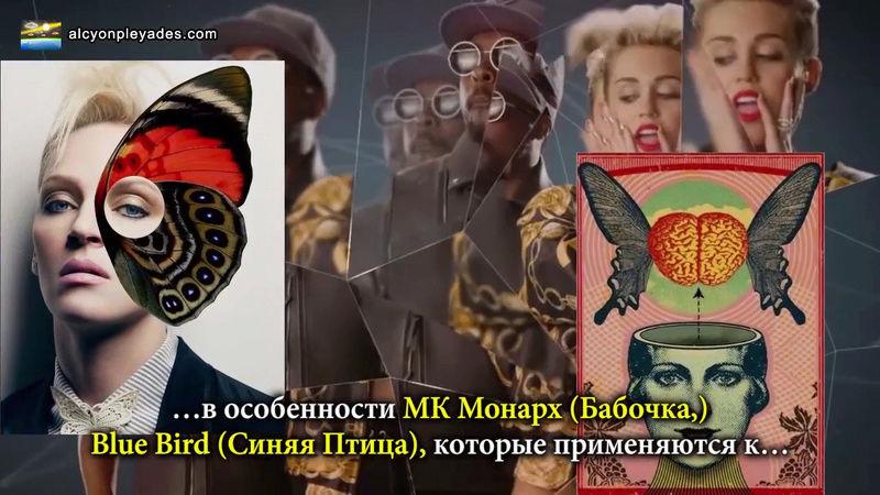 МК Ультра в Голливуде, сублиминальная (подпороговая) манипуляция Vlcsna16