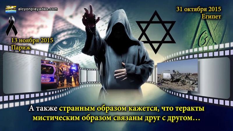 Теракты в Париже. Угрозы ИГ. Фальшивый флаг Иллюминатов . НМП Vlcsna24