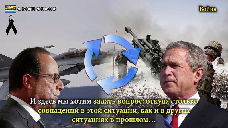 Теракты в Париже. Угрозы ИГ. Фальшивый флаг Иллюминатов . НМП Vlcsna29