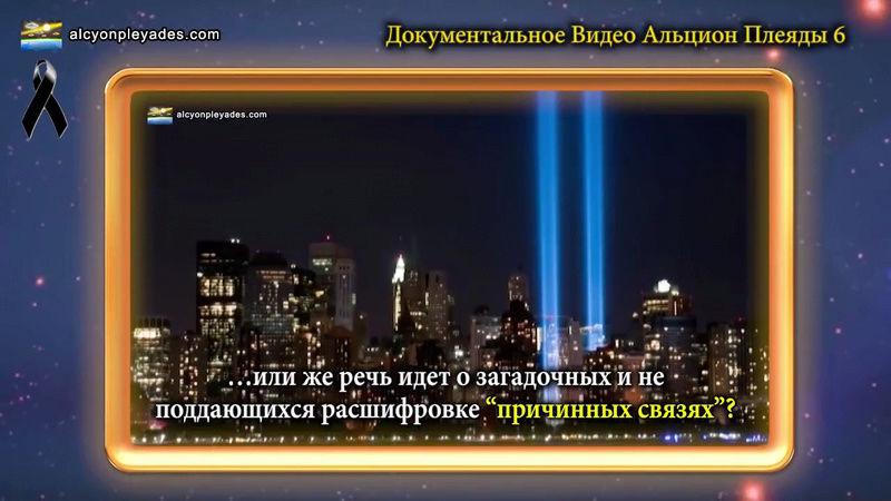 Теракты в Париже. Угрозы ИГ. Фальшивый флаг Иллюминатов . НМП Vlcsna30