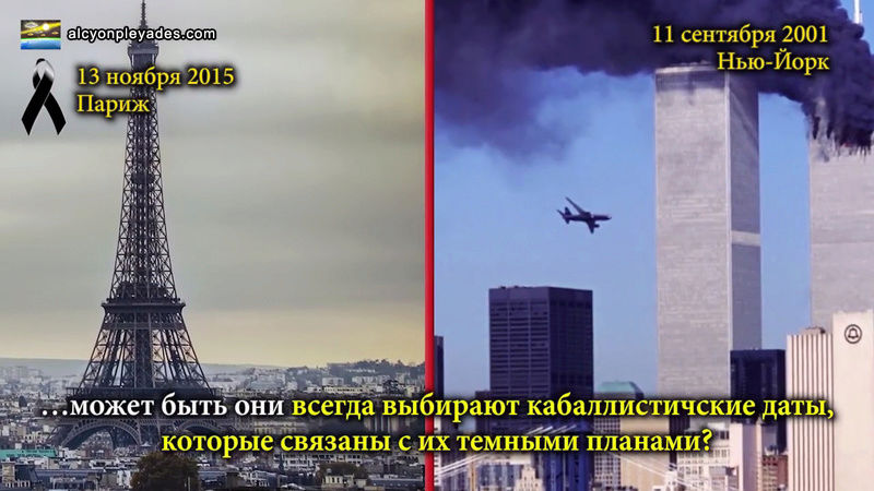 Теракты в Париже. Угрозы ИГ. Фальшивый флаг Иллюминатов . НМП Vlcsna31