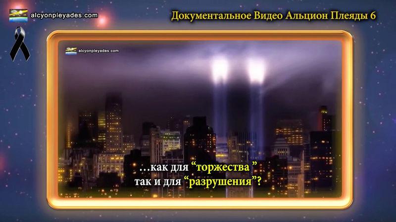Теракты в Париже. Угрозы ИГ. Фальшивый флаг Иллюминатов . НМП Vlcsna32
