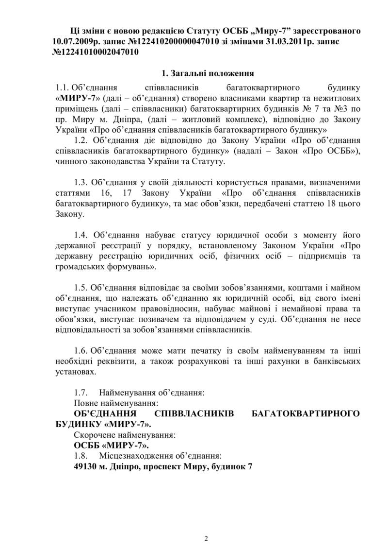 Обсуждаем работу правления и председателя ОСМД, собрание Ctic-c11