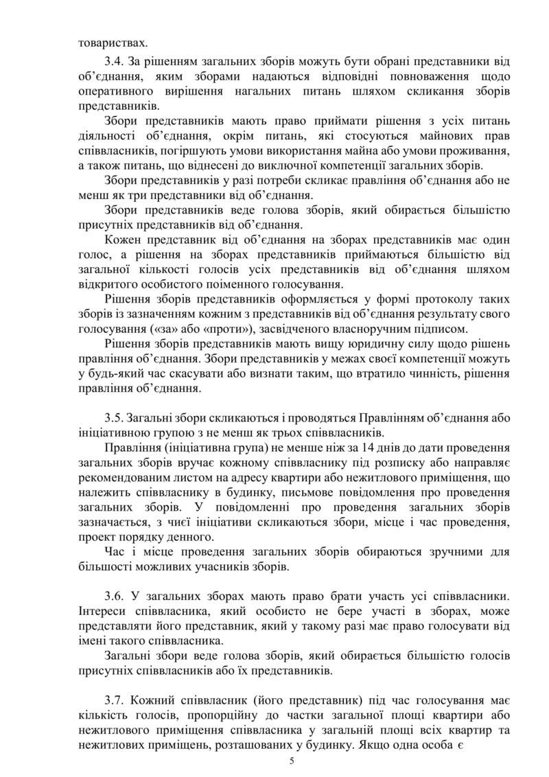 Обсуждаем работу правления и председателя ОСМД, собрание Ctic-c13