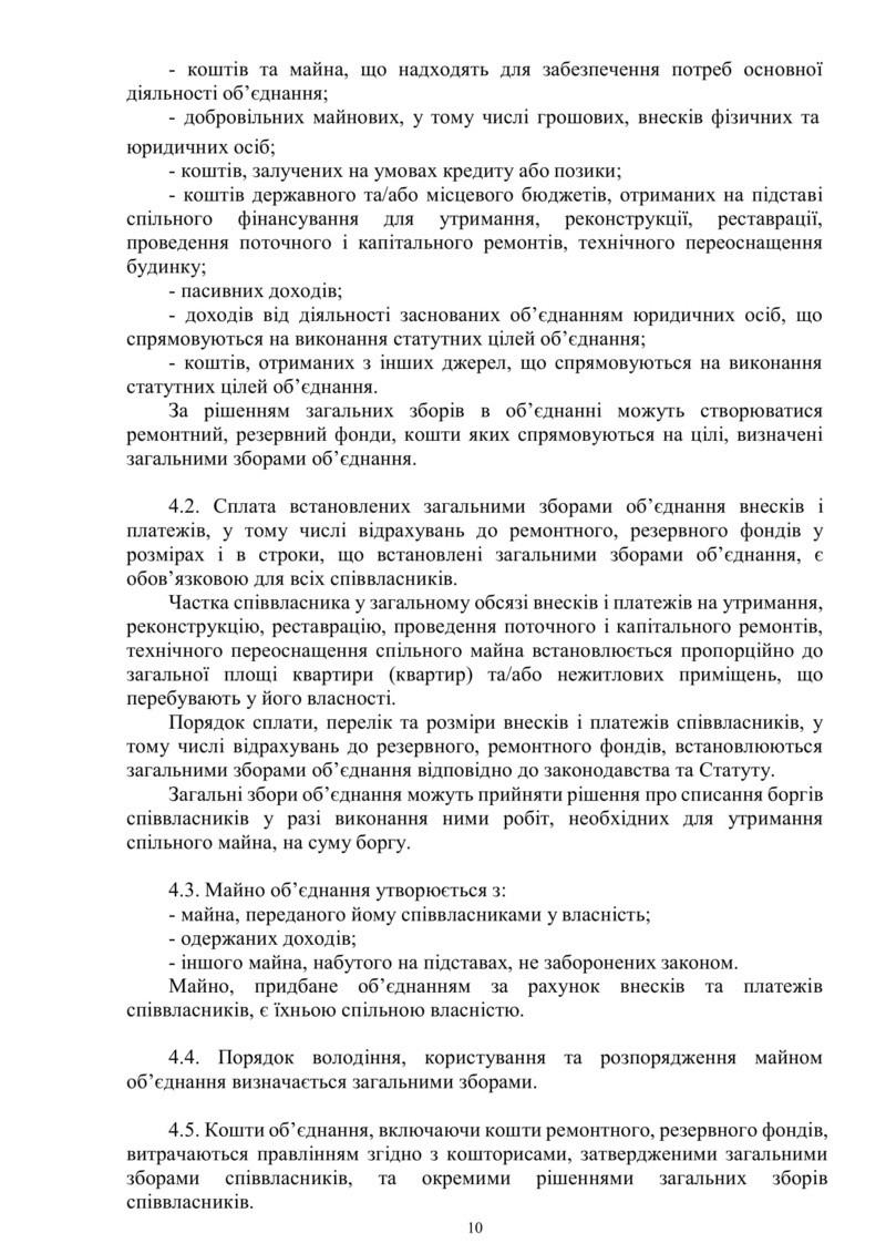 Обсуждаем работу правления и председателя ОСМД, собрание Ctic-c17