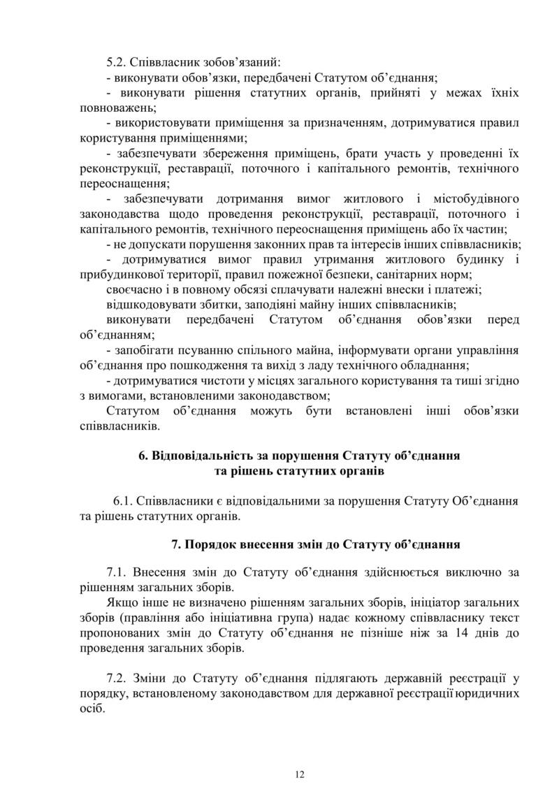 Обсуждаем работу правления и председателя ОСМД, собрание Ctic-c18