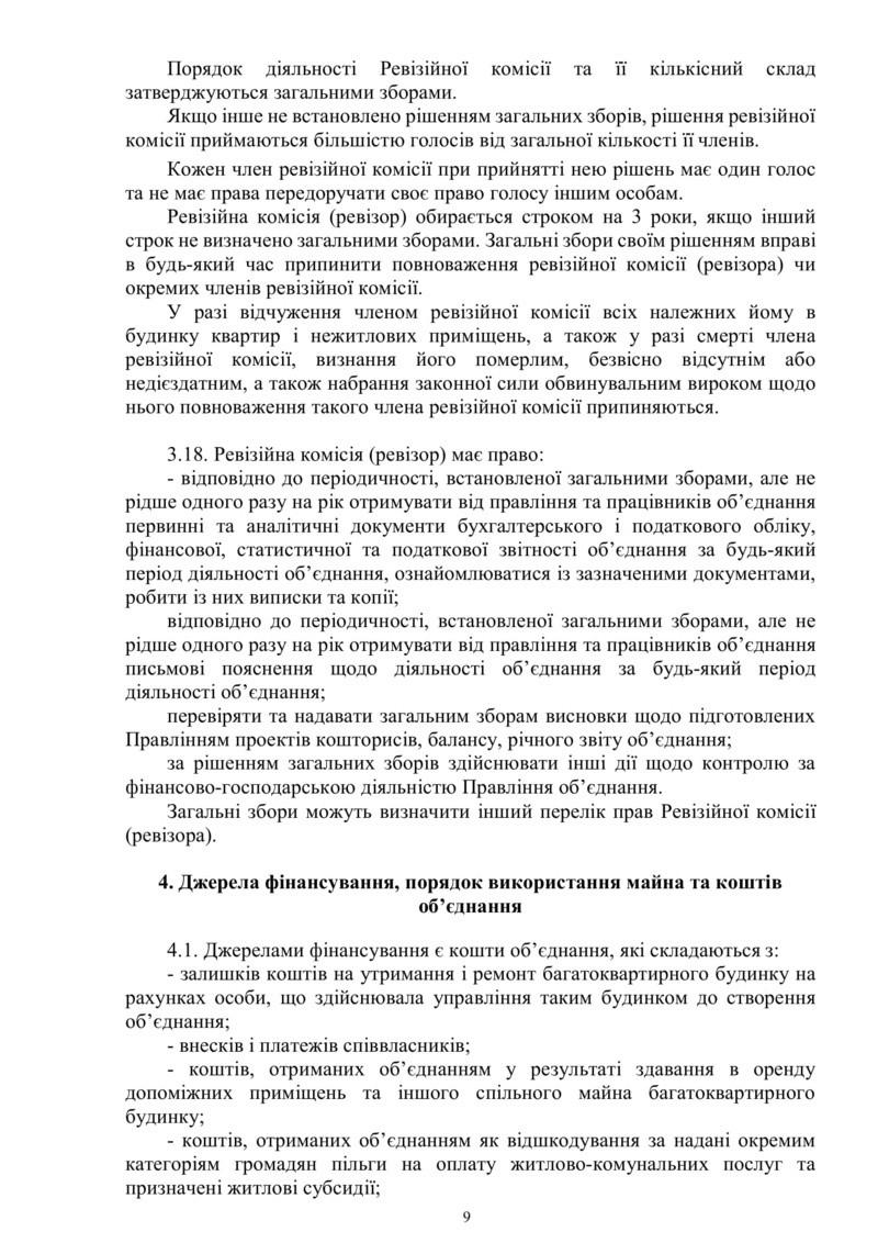 Обсуждаем работу правления и председателя ОСМД, собрание Ctic-c19