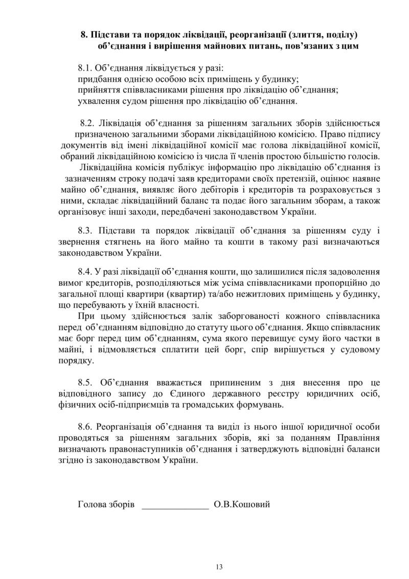 Обсуждаем работу правления и председателя ОСМД, собрание Ctic-c21