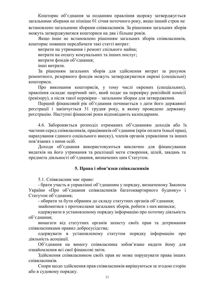 Обсуждаем работу правления и председателя ОСМД, собрание Ctic-c22