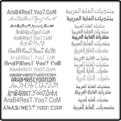مكتبة خطوط عربى و انجليزى للتصميم 610