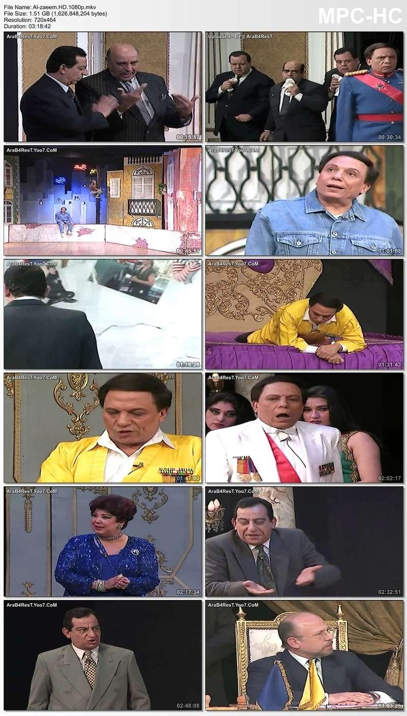 تحميل مسرحية الزعيم HD 1080p  Al-zae14