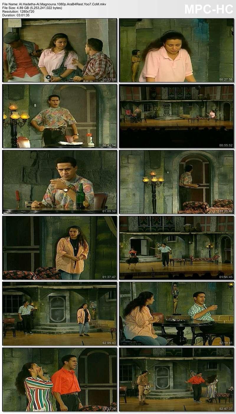 مسرحية الحادثة المجنونة بدون حقوق Al_had10