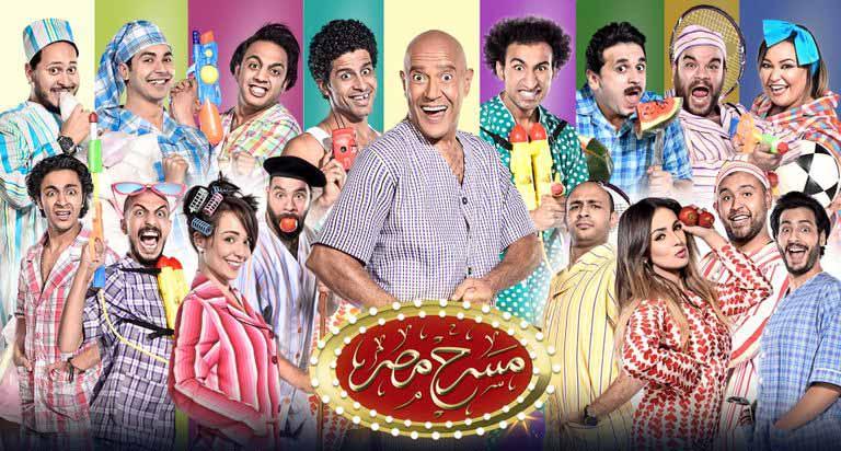 مسرح مصر الموسم 3  Masrah10