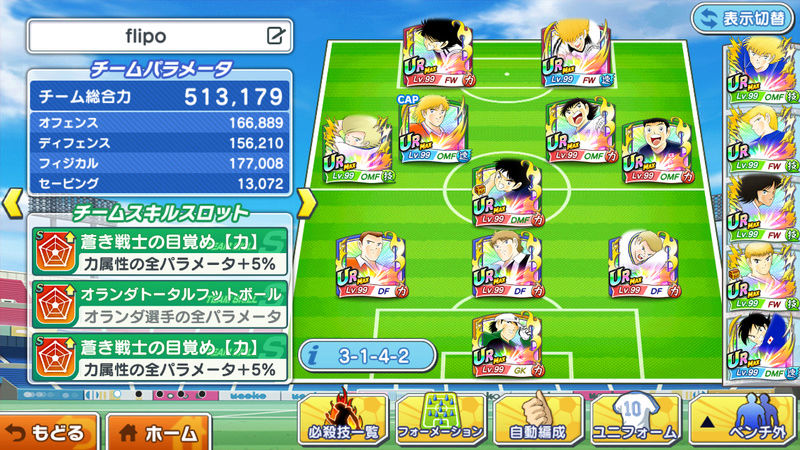 Captain Tsubasa: Tatakae Dream Team (Juego para móviles) Screen11