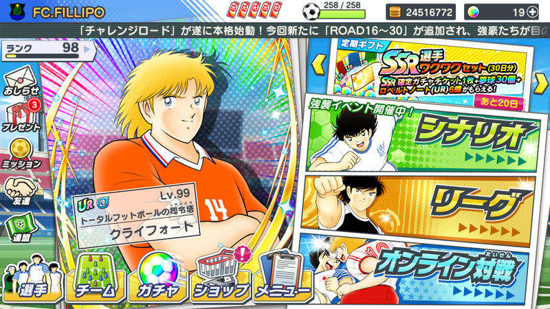 Captain Tsubasa: Tatakae Dream Team (Juego para móviles) Screen12