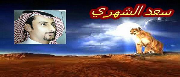 سعد الشهري
