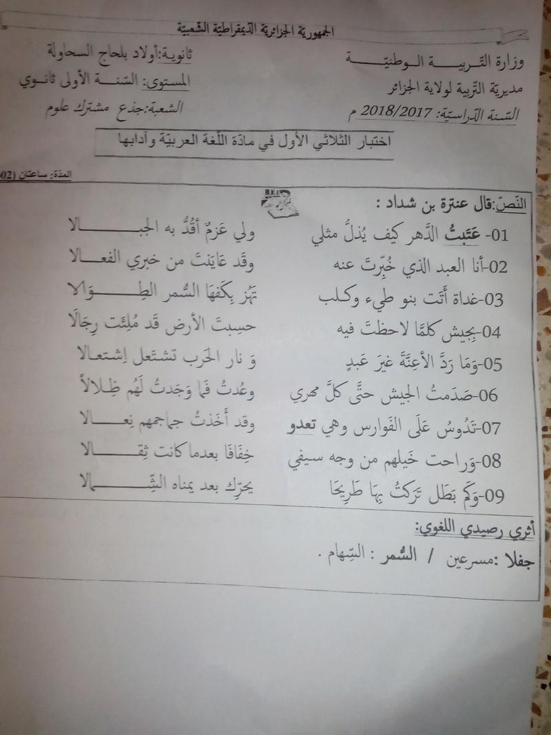 اختبار الثلاثي الاول في الغة العربية السنة الاولى ثانوي جدع مشترك علوم وتكنولوجيا Img_2014