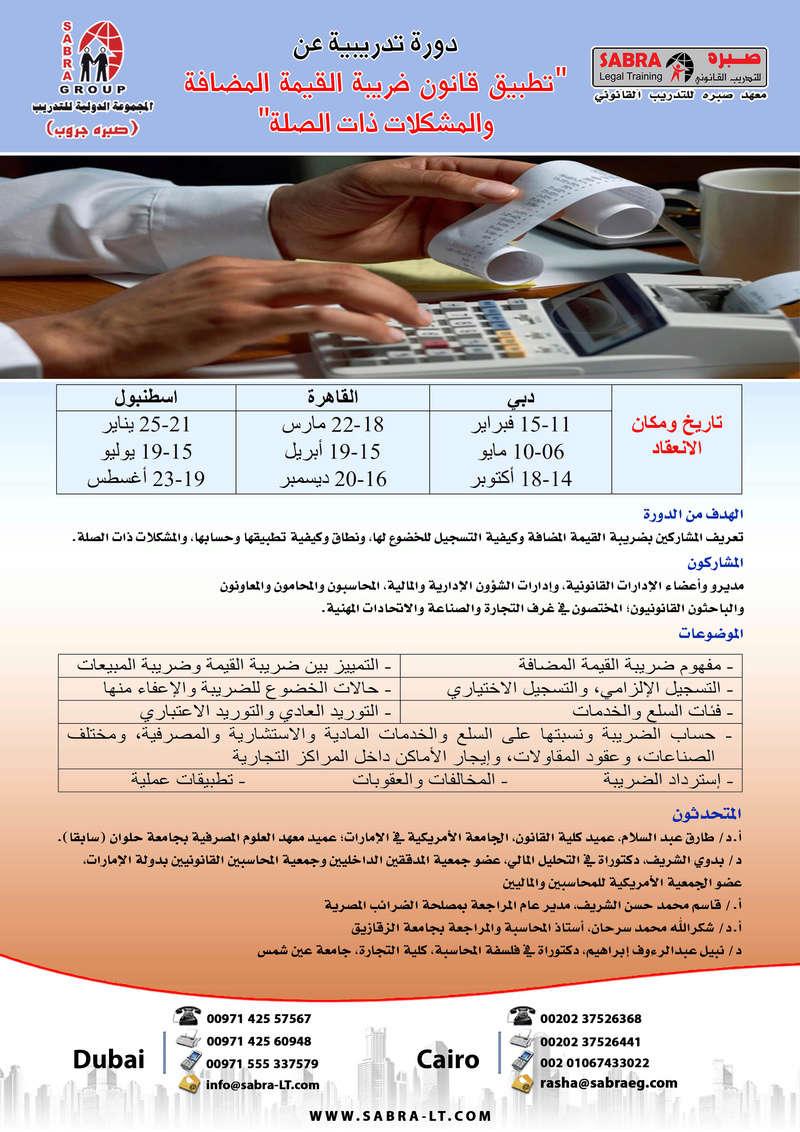 """دورة تدريبية عن """" تطبيق قانون ضريبة القيمة المضافة والمشكلات ذات الصلة """" 11111125"""