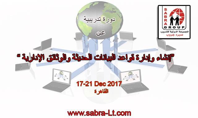 إنشاء وإدارة قواعد البيانات الحديثة والوثائق الإدارية 24129810