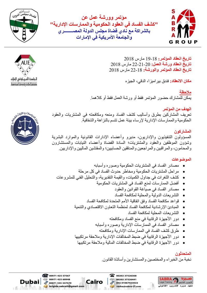"""مؤتمر وورشة عمل عن """"كشف الفساد في العقود الحكومية والممارسات الإدارية"""" في الفترة من 18-22 مارس 2018، القاهرة 2_uu_o10"""