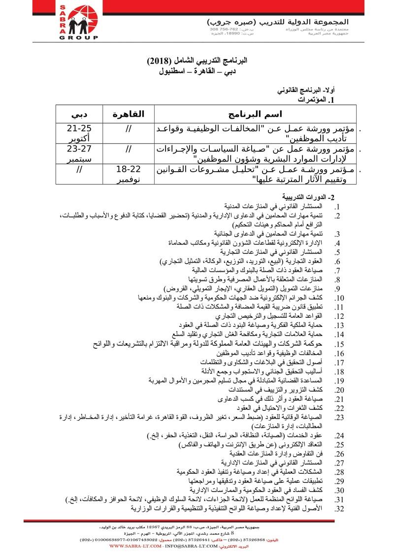 البرنامج التدريبي الشامل 2018 2oo_2011