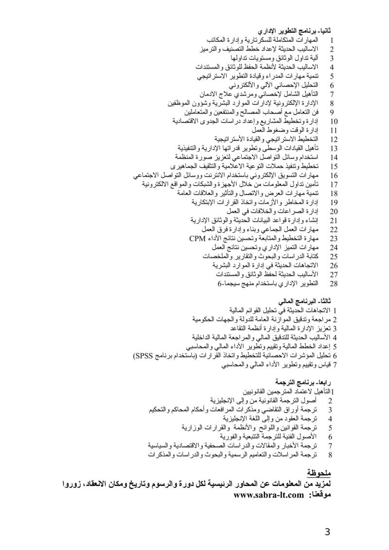 البرنامج التدريبي الشامل 2018 2oo_2012