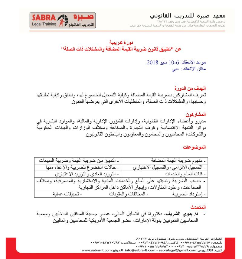 """دورة """" تطبيق قانون ضريبة القيمة المضافة والمشكلات ذات الصلة"""" A_oiao10"""