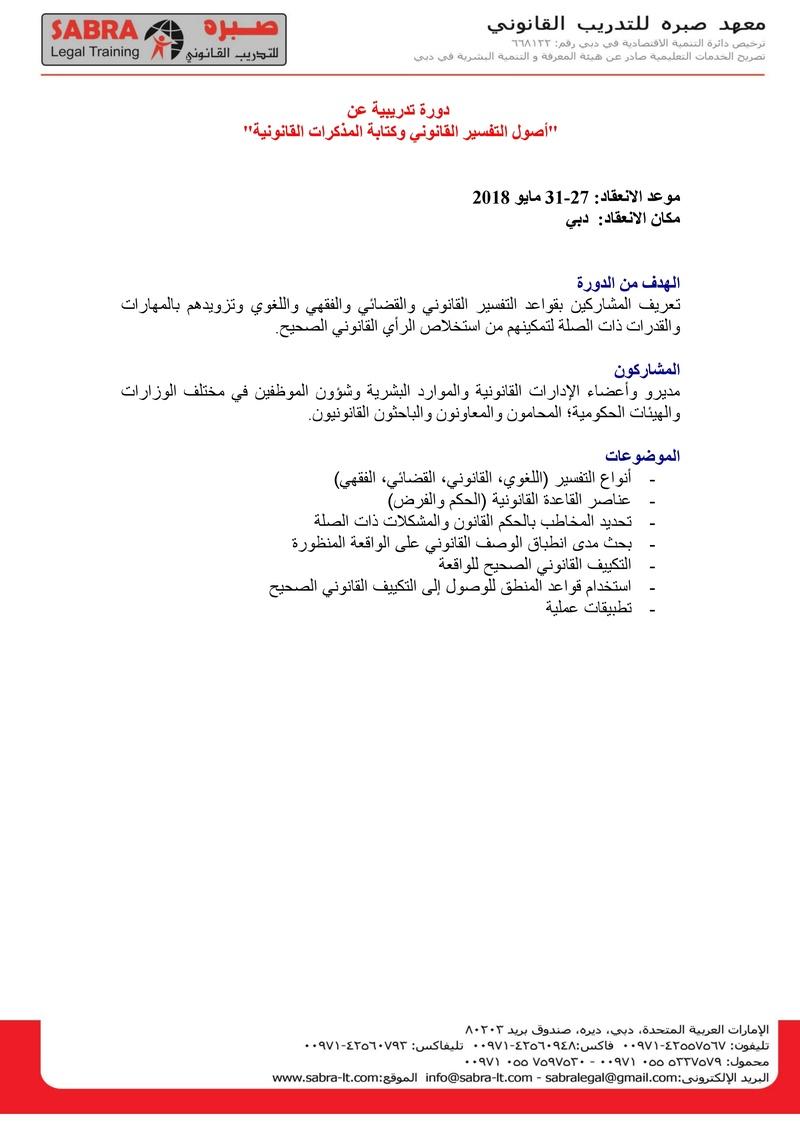 دورة أصول التفسير القانوني وكتابة المذكرات القانونية Euo_oi10