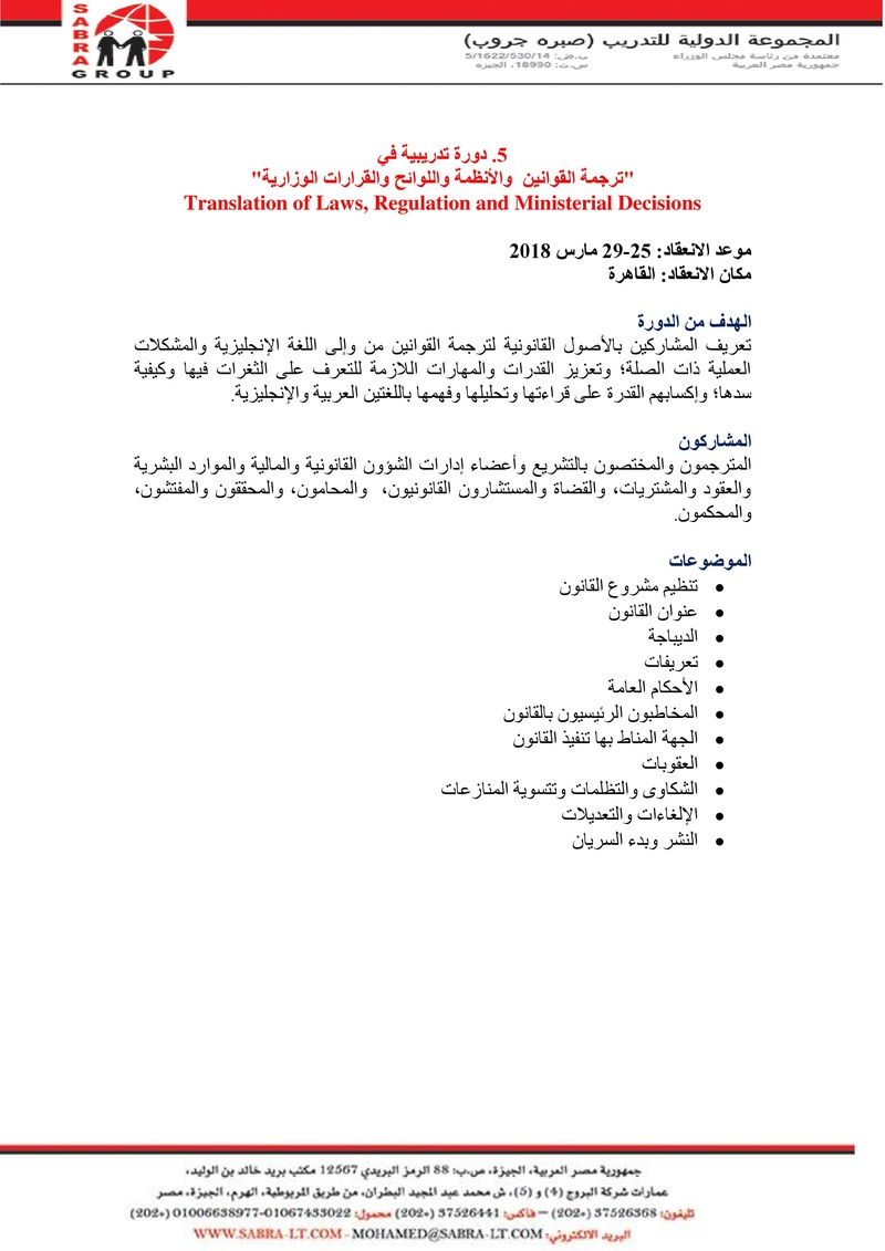 """دورة """"ترجمة القوانين واللوائح والأنظمة والقرارات الوزارية"""" O_oiuo10"""