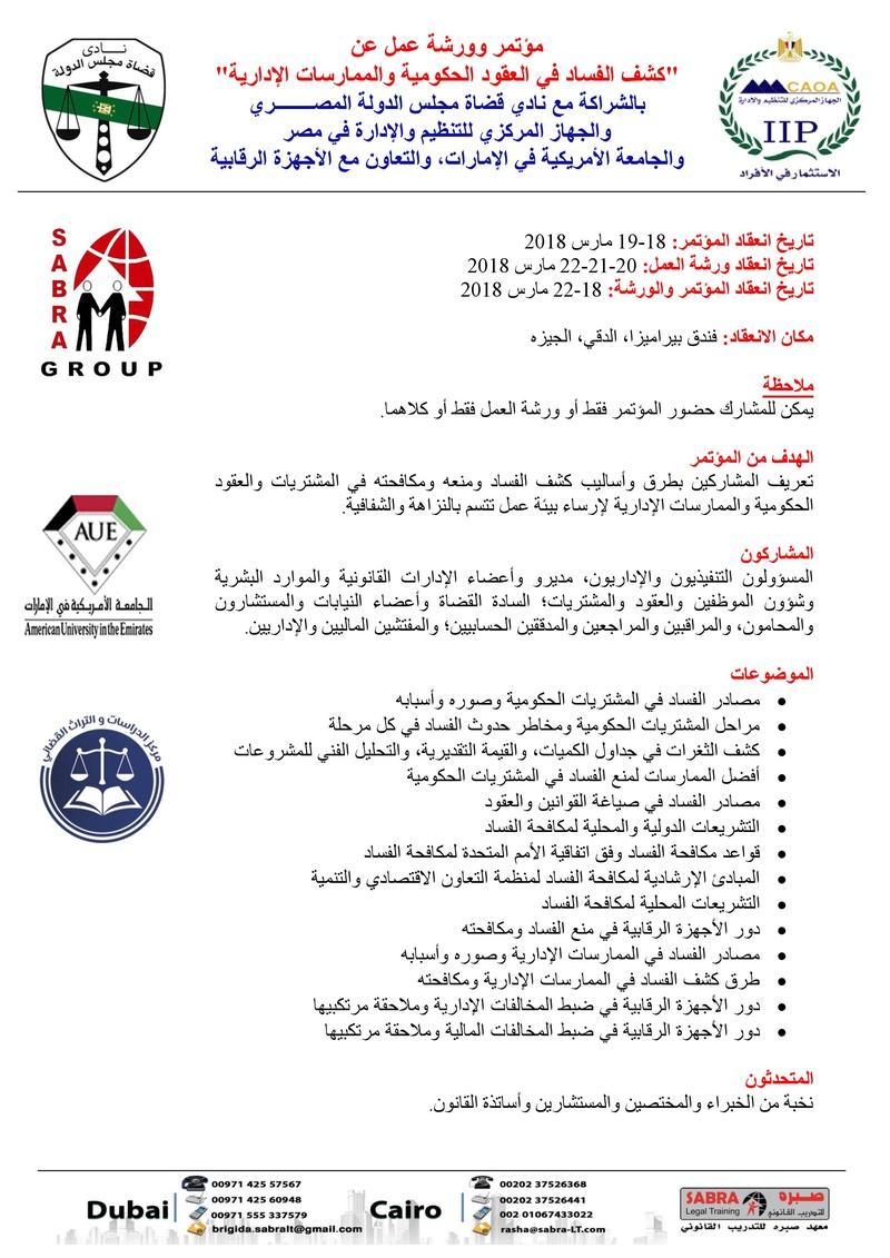 """مؤتمر وورشة عمل عن """"كشف الفساد في العقود الحكومية والممارسات الإدارية""""  Oo_di_10"""
