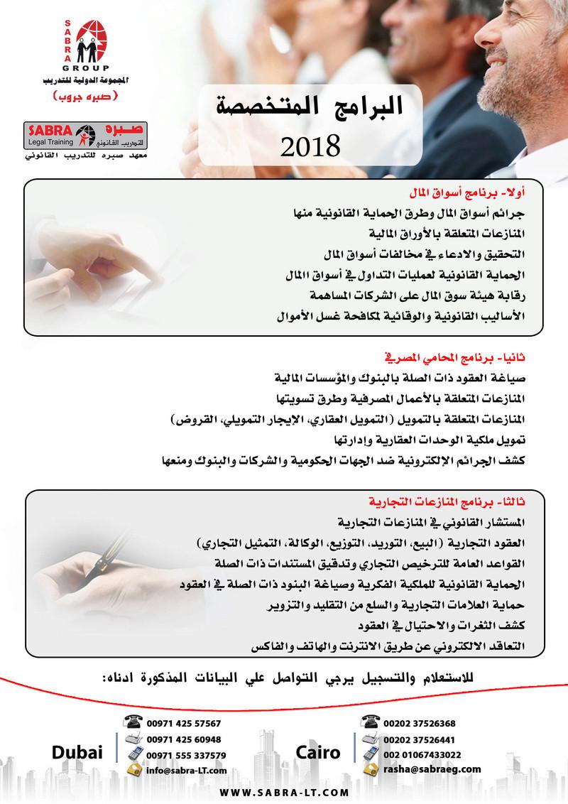 البرامج المتخصصة 2018 للمجموعة الدولية للتدريب Oo_ooe13