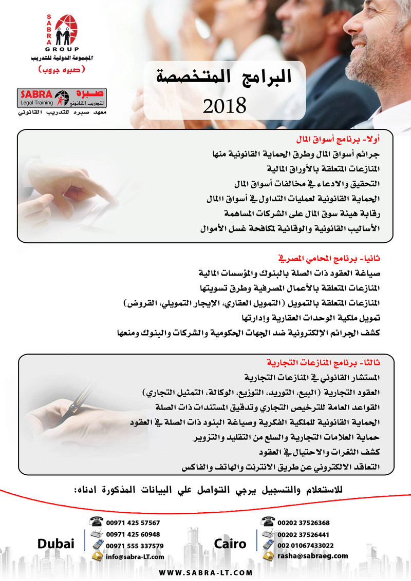 البرامج المتخصصة 2018 للمجموعة الدولية للتدريب Oo_ooe16