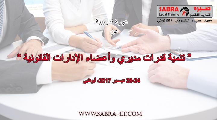 """دورة تدريبية """" تنمية وتعزيز قدرات مديري وأعضاء الإدارات القانونية """" 24-28 ديسمبر 2017، ابوظبي Ooa_i_10"""