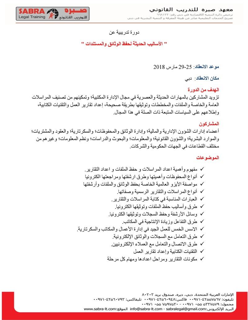 """دورة تدريبية عن """" الأساليب الحديثة لحفظ الوثائق والمستندات """"  25-29 مارس 2018، دبي Ooa_oa10"""