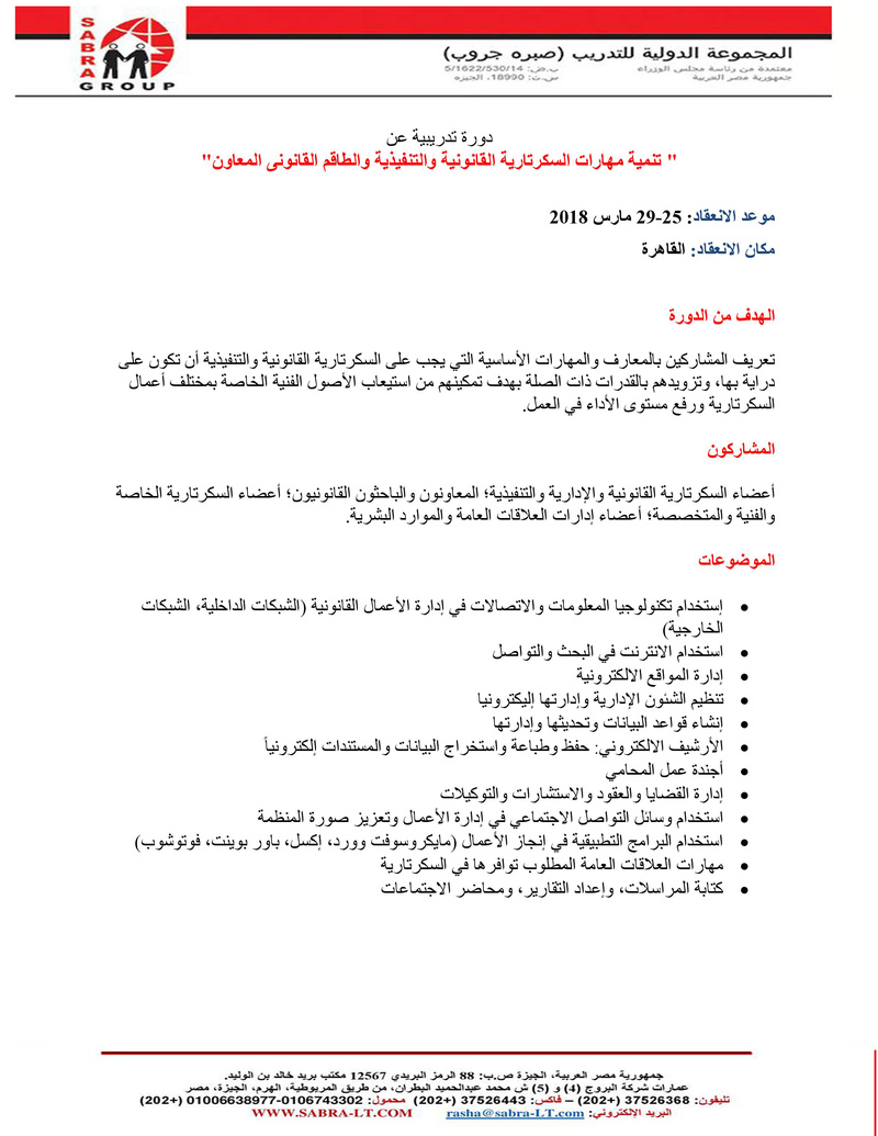 """دورة """" تنمية مهارات السكرتارية القانونية والتنفيذية والطاقم القانونى المعاون"""" Ooa_ou11"""
