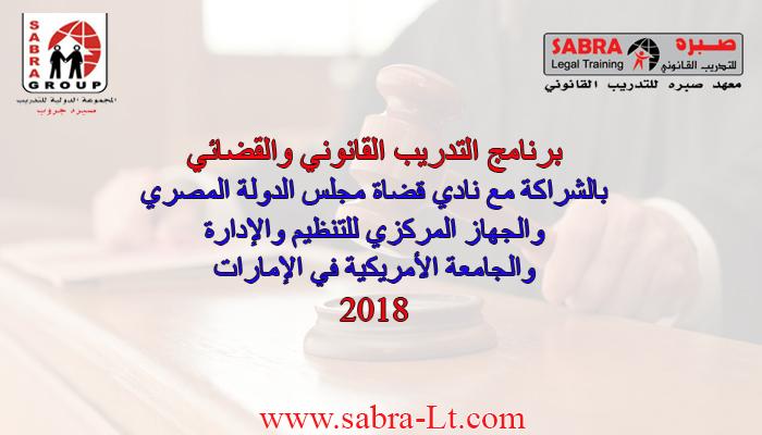 برنامج التدريب القانوني والقضائي بالشراكة مع نادي قضاة مجلس الدولة المصري Ooo_oi25